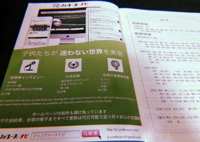 埼玉県サッカー連盟3種
