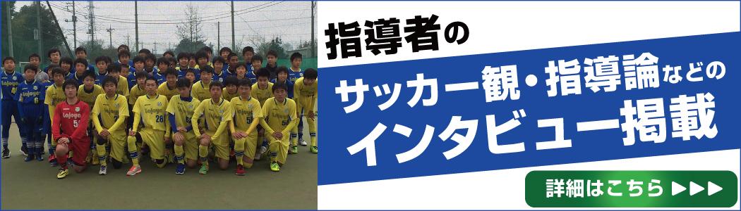 鴻巣ラホージャー(指導者のサッカー観・インタビューなどの掲載バナー)