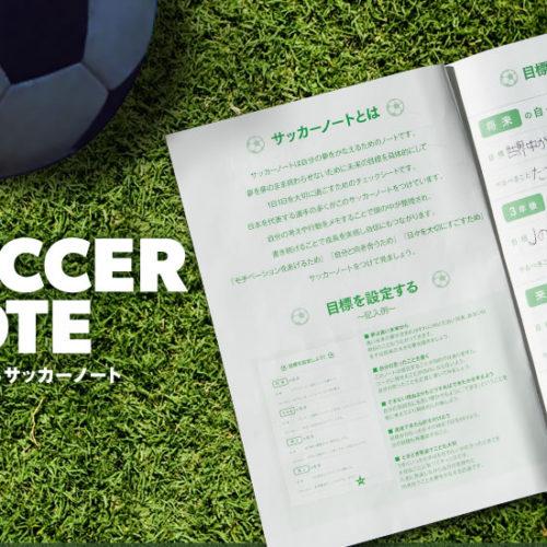 現役中学生のサッカーノート