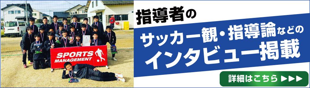 富士見プリメイロ(指導者のサッカー観・インタビューなどの掲載バナー)