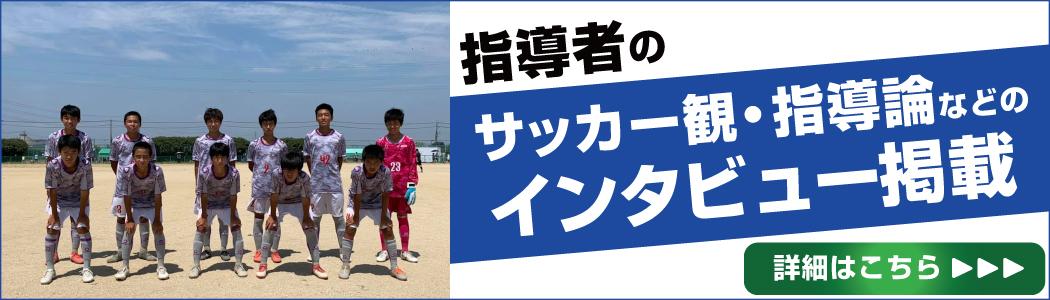 FC VIENTAS(指導者のサッカー観・インタビューなどの掲載バナー)