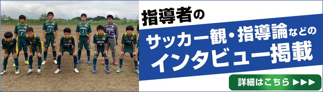 PARCEIRO(指導者のサッカー観・インタビューなどの掲載バナー)