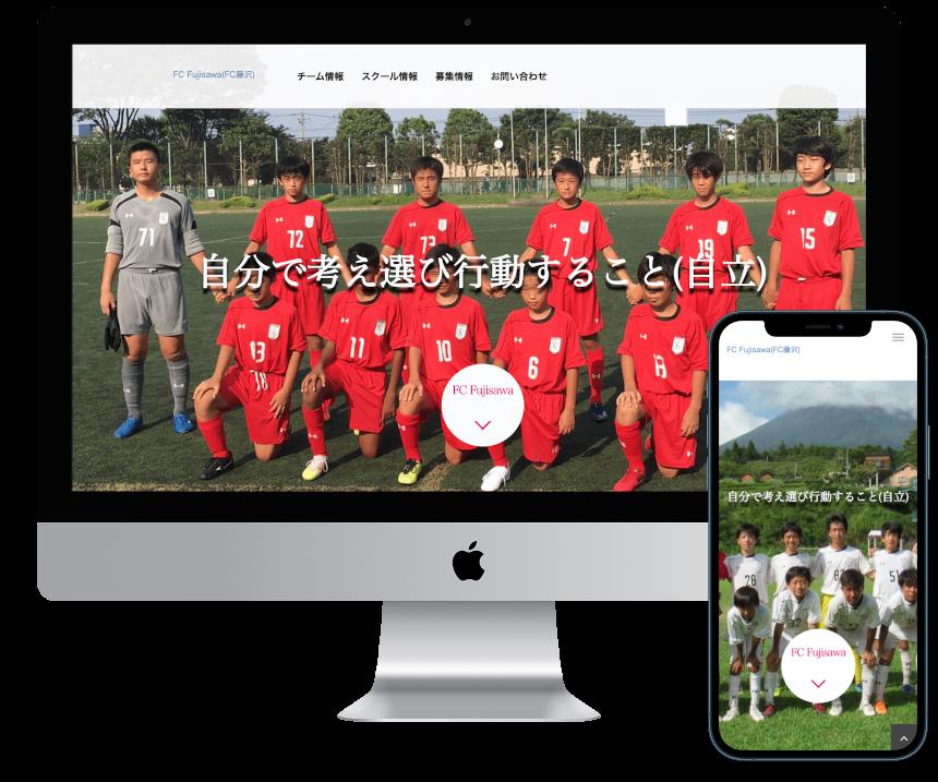 サッカーチームホームページ制作一例