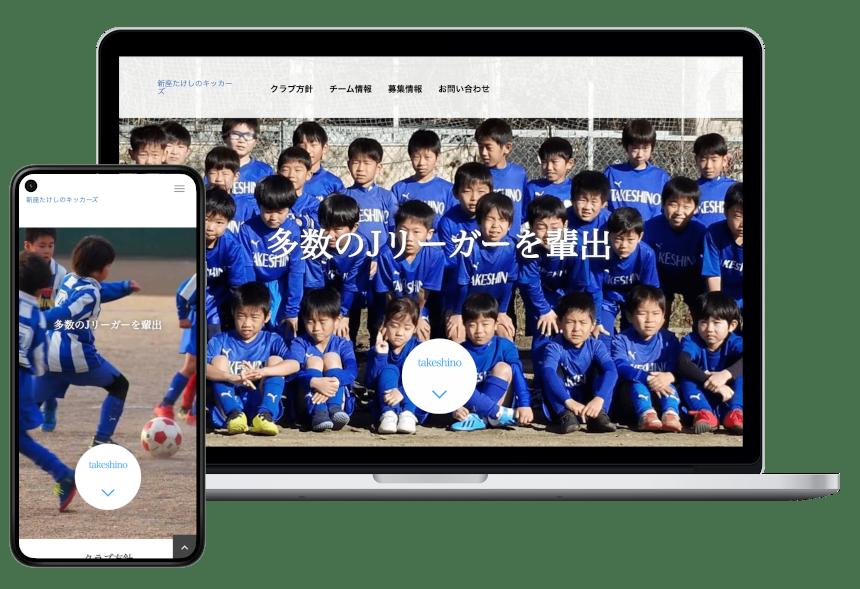 サッカーチームホームページ制作一例2