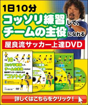 屋良充紀(やらみつとし)コラム-DVD